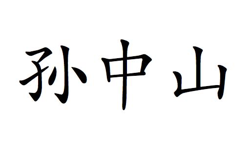 Mingpipe